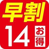 【14日前までのご予約でお得♪】☆先得14プラン☆手作り和洋バイキング☆無料朝食付き☆
