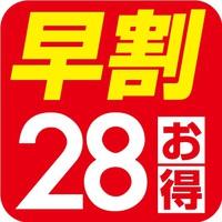 【28日前までのご予約で更に更にお得♪】☆先得28プラン☆手作り和洋バイキング☆無料朝食付き☆