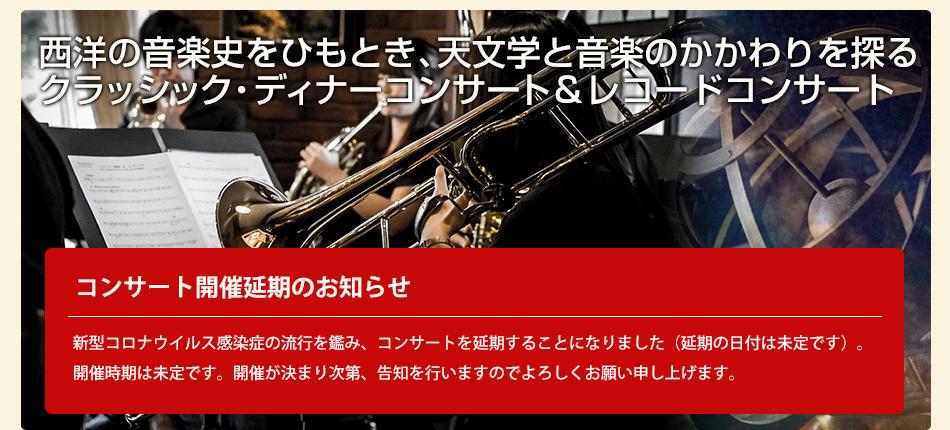 音楽プログラム開催延期のお知らせ