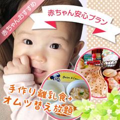 手作り離乳食+オムツ替え放題★赤ちゃん安心プラン☆ママに嬉しい特典付き