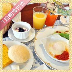 【阿蘇の澄んだ空気の中で爽やかな朝を】遅い到着も安心☆1泊朝食付プラン