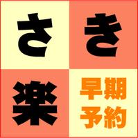 【さき楽】シングル<朝食付>90日前までの早めの予約がお得!【ポイント10倍】