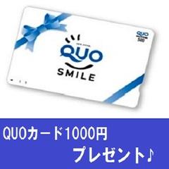 【QUOカード】1000円付シングルルーム♪ほっこり手作り無料朝食付