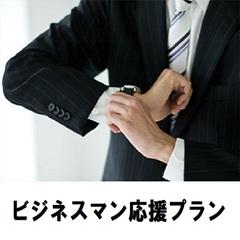 【楽天限定】ポイント10倍 ビジネスマン応援プラン♪ 無料朝食付