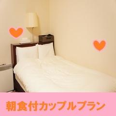【新春旅行限定!】2人で何と7800円♪カップルプラン 無料朝食付
