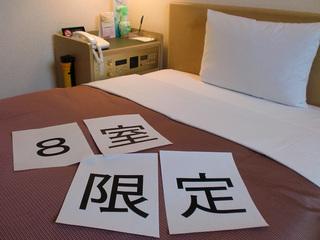 【当館人気】1日8室だけ!出張・試験に♪○お得に泊まろう○限定<喫煙>シングルプラン【素泊り】