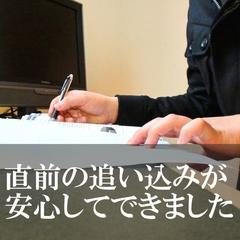 【研修・試験応援】札幌市 産業振興センターへ徒歩5分!ギリギリまでお部屋で休める♪【素泊り】