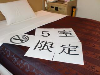 【当館人気】1日5室だけ!お一人さまに♪○お得に泊まろう○限定【禁煙】シングルプラン【素泊り】