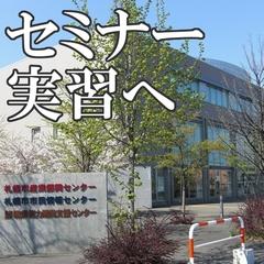 【研修・試験応援】札幌市 産業振興センターへ徒歩5分!チェックアウト後もお荷物預かります♪【朝食付】