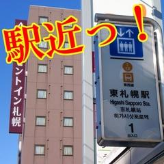 【駅から近くて助かりました】東札幌 駅から徒歩1分☆白石区なら当館におまかせ!【素泊り】