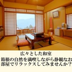 (日帰りプラン・夕食付)和室8〜10畳 トイレ付