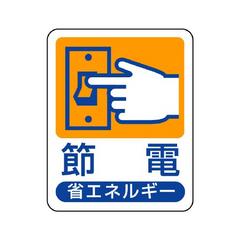 ◇◇【20:00以降チェックイン限定】■節電にご協力でお得■ECOプラン◇◇