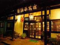 【絶景温泉でゆったり】塩尻・松本・諏訪・木曽への一人旅&ビジネスにも便利♪アウト11時OK♪素泊まり