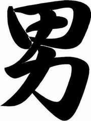 【信州山ごはん・地酒】人気★ 2017年版 ★男の限定 ★ パワーアップラン!