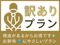 【訳あり】大浴場がメンテナンス中につきご利用いただけません【訳あり・2食付プラン】