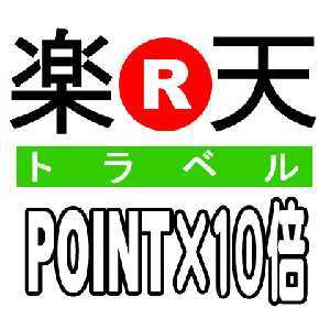 【楽天ポイント10倍】おススメ★大人気プラン●朝食無料