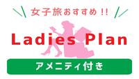 【女性限定】レディースプラン◆アメニティグッズプレゼント◆
