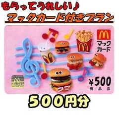 ■土曜・日曜限定■マックカード500円付きプラン