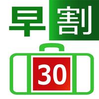 早割【さき楽】30日前までの予約でお得な早得プラン★朝食・駐車場・VOD無料