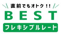 【直前割】ベストフレキシブルレートプラン