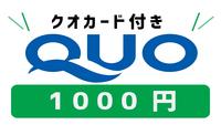 【QUOカード1000円付き】 ビジネスマン応援 ※GoToトラベルキャンペーン対象外