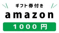 【出張応援】【Amazonギフト1000円分付きプラン】※GoToトラベルキャンペーン対象外