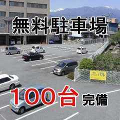 お車ご利用の方おすすめ!無料平面駐車場100台完備★VOD無料・朝食無料