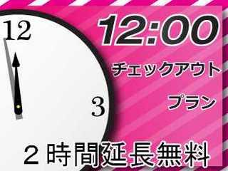 【楽天スーパーSALE】6%OFF【レイトチェックアウト】12時までのんびりプラン♪