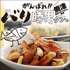 【お土産付きプラン】バリ勝男くん★みんなで食べる編★