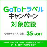 ◆GOTOトラベルキャンペーン向け☆休前日や繁忙期も販売!朝食+1名様あたり館内利用3,000円分付