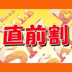 【直前割】5/26(土)限定!通常料金より1,000円OFF♪旬のごちそう★海の幸づくし会席