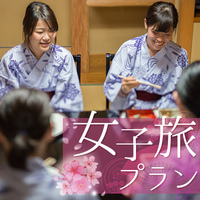【女子旅】カラオケ特典あり★女性同士で楽しく話の花を咲かせましょう♪