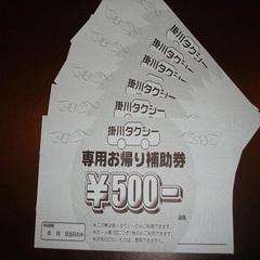 ★掛川タクシー500円補助券付き★プラン