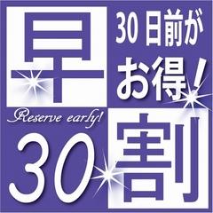 【早得】30日前までのご予約☆