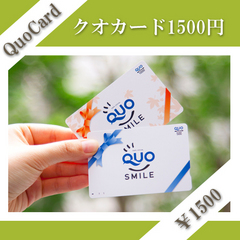 QUOカード1500円分付