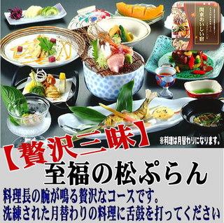 【平日14800円〜】至福の松ぷらん 料理を堪能♪16畳広い和室で朝夕お部屋食♪【贅沢三昧】