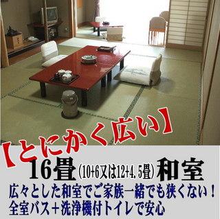 【平日10000円〜】お手軽な梅ぷらん 16畳広い和室で朝夕お部屋食♪【土日解禁】