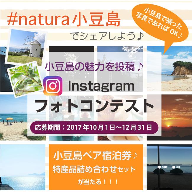 【#natura小豆島で投稿】★季節のグルメ会席  カップル&ファミリープラン♪【個室でお食事】