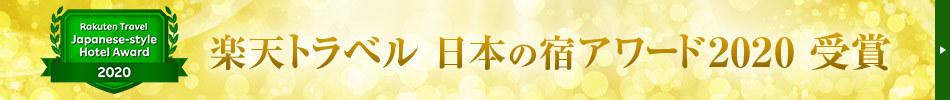 ア日本の宿