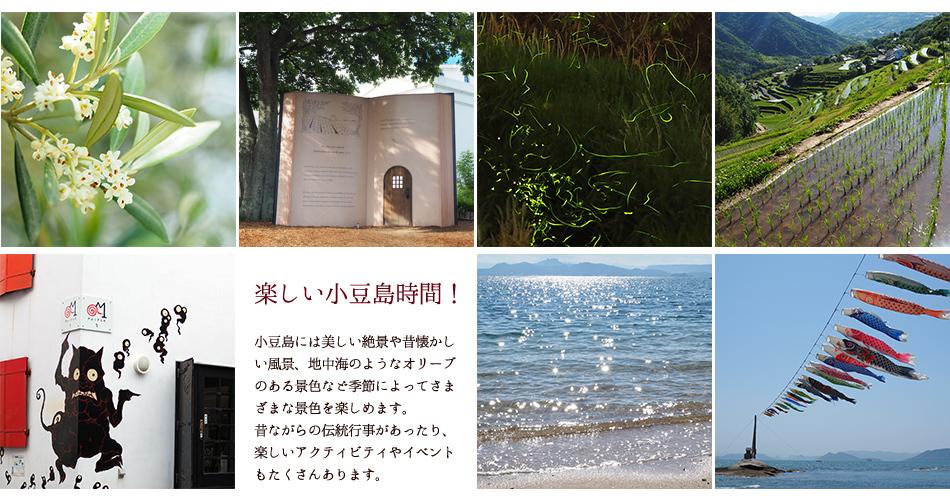 小豆島・初夏