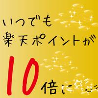 ◆【楽天限定】ポイント10倍!お得に日本海の海の幸をご堪能♪喜楽家名物季節の「釜飯御膳」【夕朝食付】