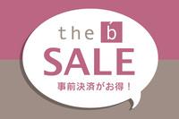 """""""ザ・ビー"""" セール  事前決済割引/""""the b"""" SALE  ADVANCED PURCHASE"""