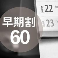 【早期割60】((30%割引))一番お得!60日前までの予約&事前決済★【素泊まり】