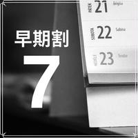 【早期割7】((10%割引))7日前までのご予約★淡路町駅から徒歩1分!ビジネス拠点に◎【素泊まり】