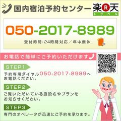 【ペア限定】松葉ガニを2人で1枚付きプラン!