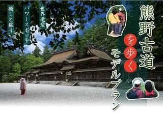 世界遺産★熊野古道歩きにオススメ!!無料送迎もあってとっても便利◎