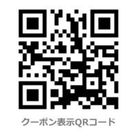 【富士山超得クーポン】【楽天ポイント10倍】グレードアップフレンチをポイント10%還元♪お日にち限定