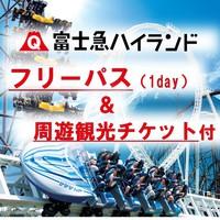 【富士急ハイランド&周遊】よくばり富士五湖観光チケットプラン<素泊まり>