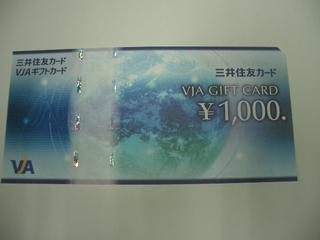 ☆VISAギフトカード1,000円分付き☆素泊まりプラン♪【Wi-Fi/LAN接続無料】