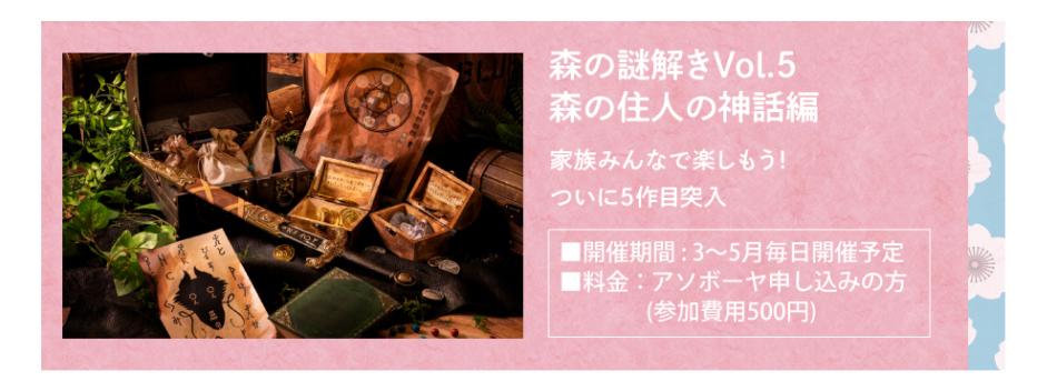 森の謎解きVol.5 森の住人の神話編